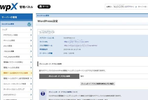 Jetpack アクセス制限 アクセス解析 by wordpress.com7