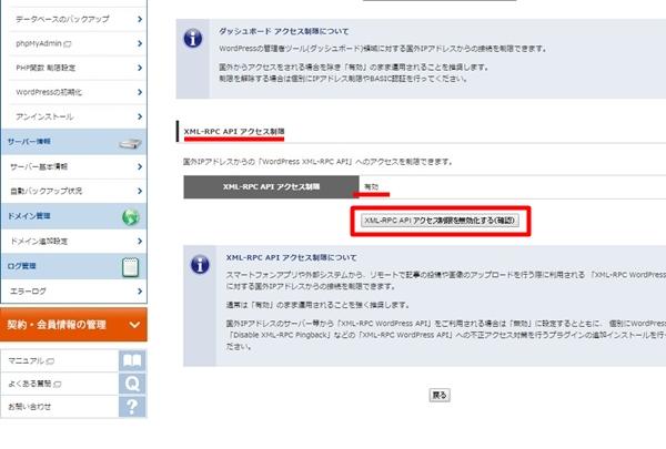 Jetpack アクセス制限 アクセス解析 by wordpress.com8