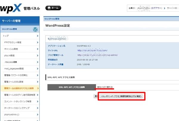 Jetpack アクセス制限 アクセス解析 by wordpress.com9
