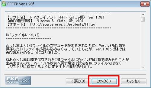 ffftp ダウンロード 方法5