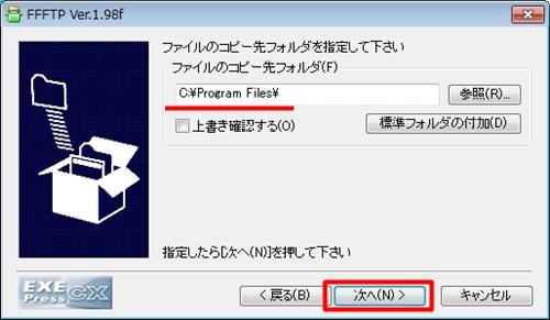 ffftp ダウンロード 方法6