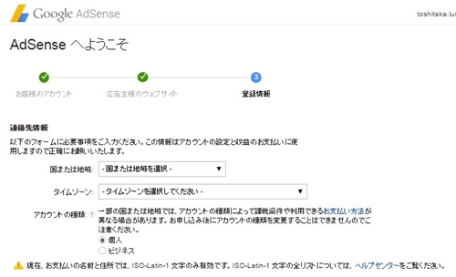 google アドセンス 1次審査 通過 ポイント2