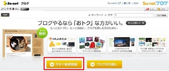 so-net ブログ アフィリエイト13