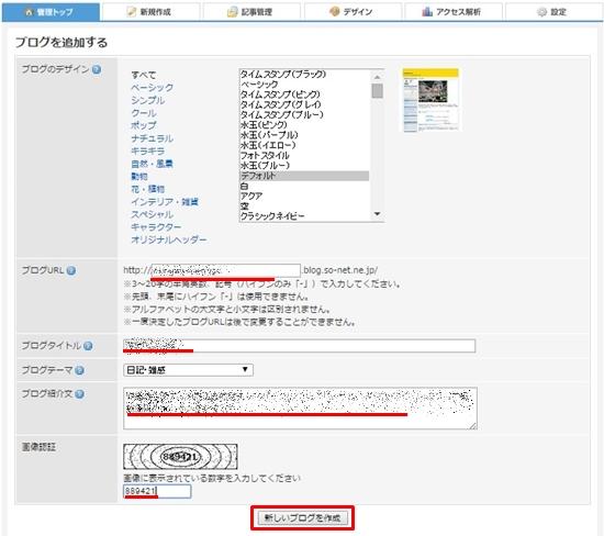 so-net ブログ アフィリエイト19