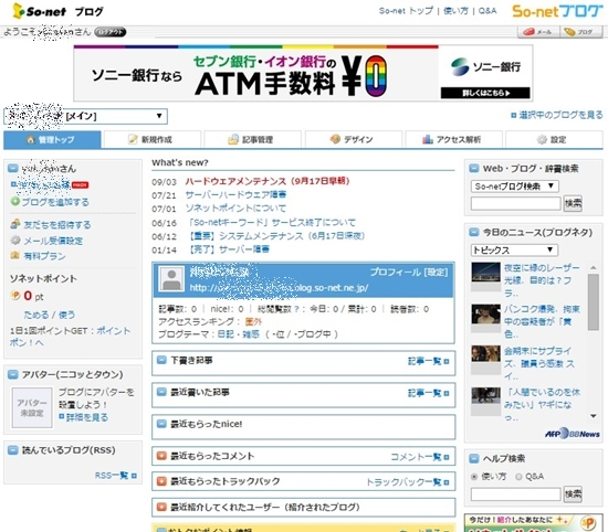 so-net ブログ アフィリエイト20