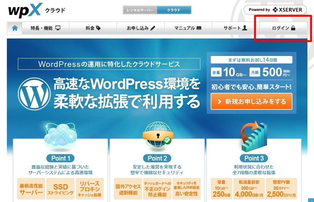 wordpress インストール 手順 方法 初心者1