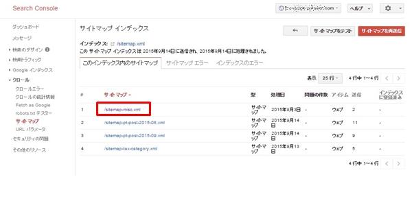 wordpress サイトマップ 作成 プラグイン10