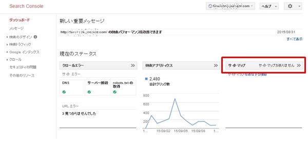 wordpress サイトマップ 作成 プラグイン1