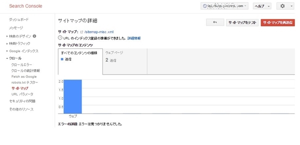 wordpress サイトマップ 作成 プラグイン11