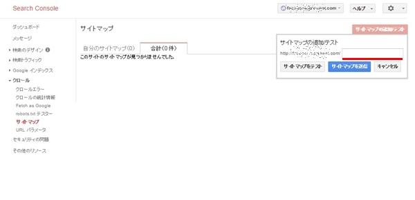 wordpress サイトマップ 作成 プラグイン3