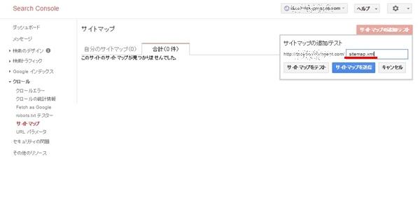wordpress サイトマップ 作成 プラグイン4