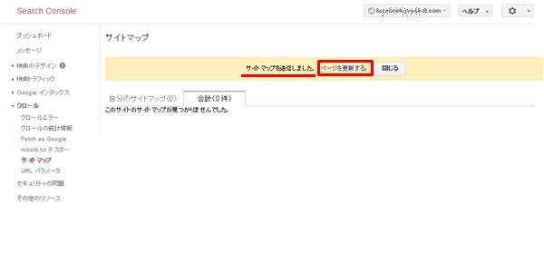 wordpress サイトマップ 作成 プラグイン6