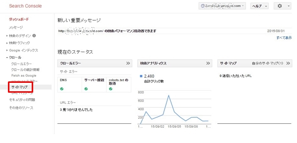 wordpress サイトマップ 作成 プラグイン8