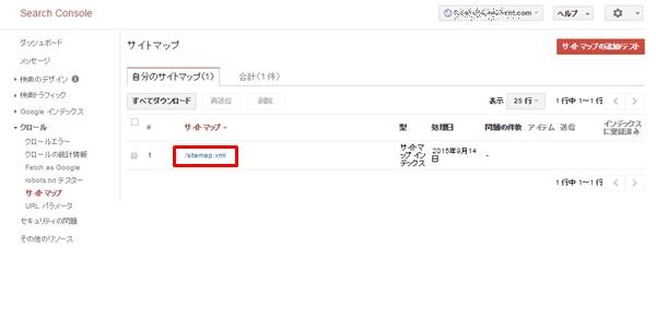 wordpress サイトマップ 作成 プラグイン9