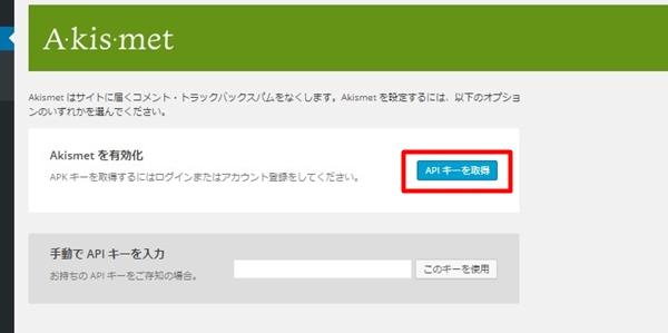 wordpress スパム プラグイン 無料 対策1