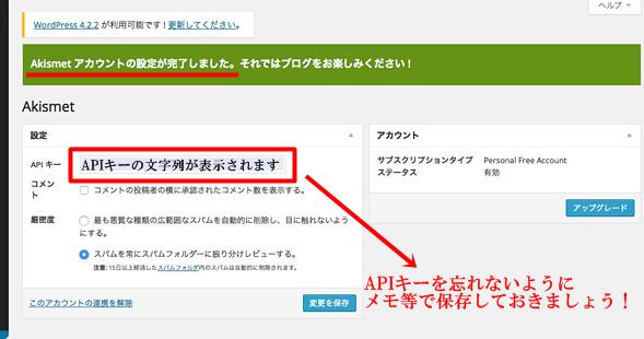 wordpress スパム プラグイン 無料 対策12