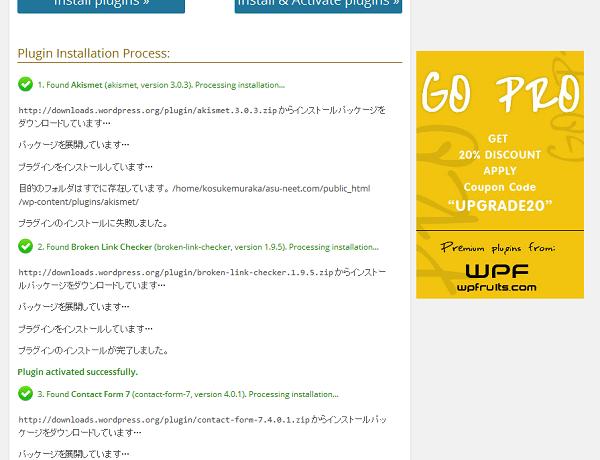 wordpress プラグイン おすすめ