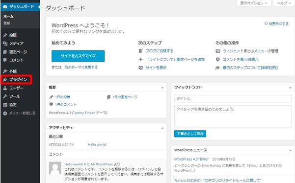 wordpress プラグイン おすすめ1