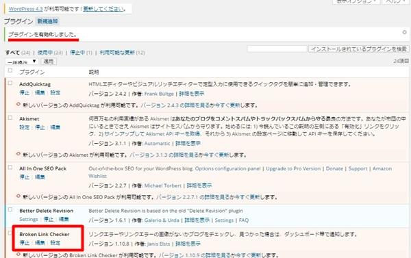 wordpress プラグイン おすすめ13