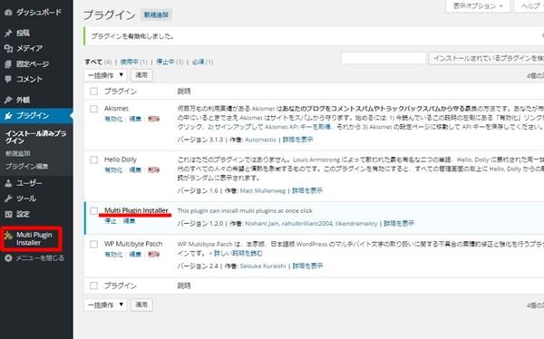 wordpress プラグイン おすすめ7