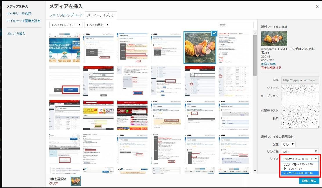 wordpress 初心者 設定14