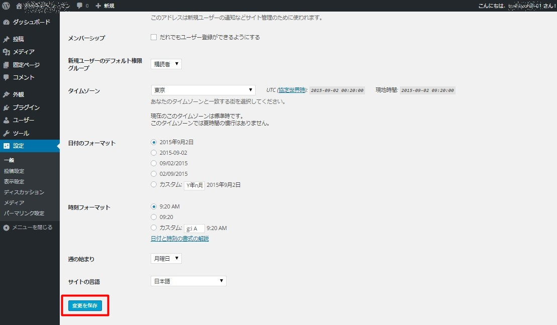 wordpress 初心者 設定3