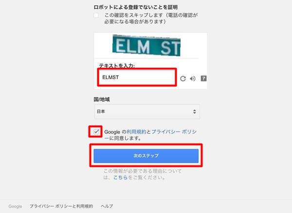 gmail アカウント 作成方法 iPhone