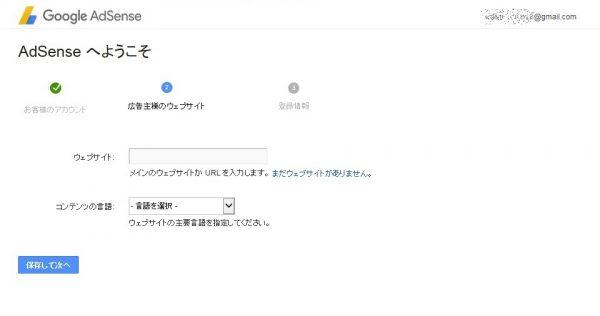 グーグル アドセンス 審査 突破 方法 最新