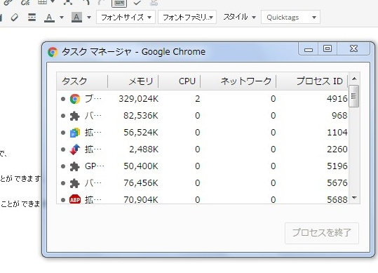 GoogleChrome ショートカットキー 効率化