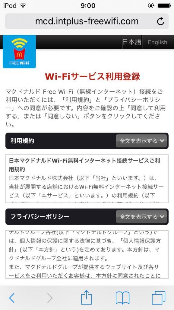 マクドナルド wifi 繋がらない iphone