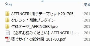 アフィンガー4 特典 レビュー テンプレート AMP