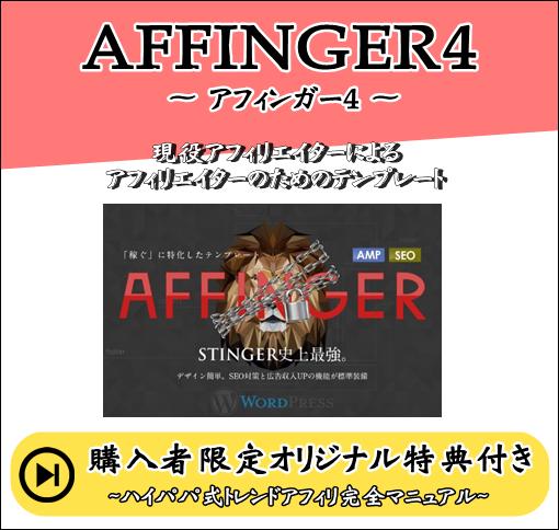 アフィンガー4 テンプレート 特典